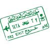 Хадж Халима Али — 5: в Мекку!