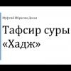 Тафсир суры «Хадж»