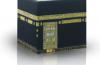 Хадж Халима Али — 28: последний день в Мекке